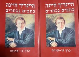 היינריך היינה כתבים נבחרים א-ב
