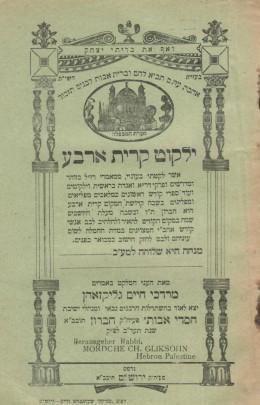 ילקוט קרית ארבע (1912)