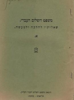 משפט השלום העברי - שאלותיו להלכה ולמעשה (1925)