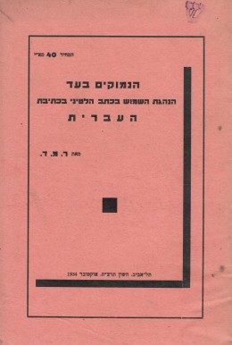 הנמוקים בעד הנהגת השמוש בכתב הלטיני בכתיבת העברית