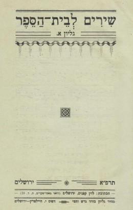 שירים לבית הספר / גליונות 1-15 בכריכה קשה (1921)
