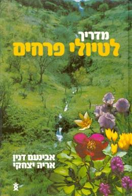 מדריך לטיולי פרחים