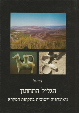 הגליל התחתון גיאוגרפיה ישובית בתקופת המקרא