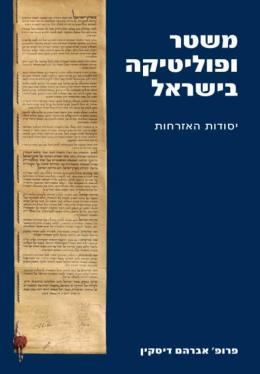 משטר ופוליטיקה בישראל