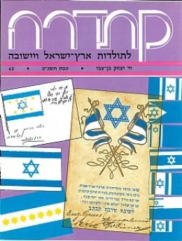 קתדרה לתולדות ארץ ישראל טבת תשנ