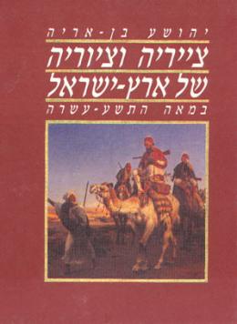 צייריה וציוריה של ארץ ישראל במאה התשע עשרה
