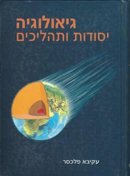 גיאולוגיה יסודות ותהליכים (חדש לגמרי! מהדורת 1992)