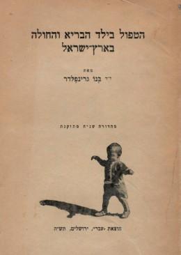 הטפול בילד הבריא והחולה בארץ-ישראל