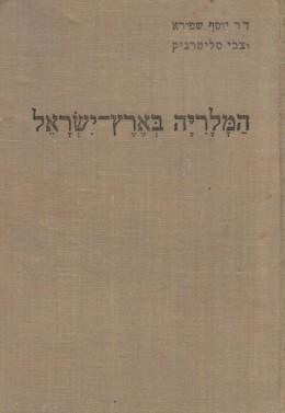 המלריה בארץ-ישראל