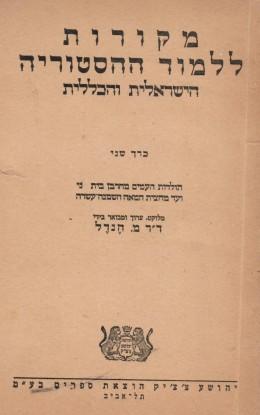 מקורות ללמוד ההיסטוריה הישראלית והכללית - כרך שני: תולדות העמים מחורבן בית שני ועד מחצית המאה ה-18