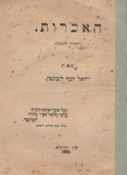 האכרות - התורה והנסיון (1911)