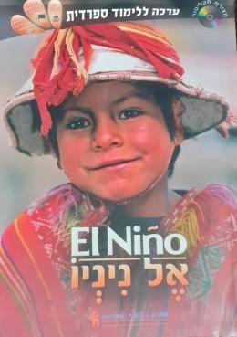 אל מיניו El Nino