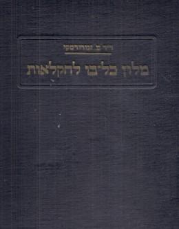 מלון כל-בו לחקלאות: עברי-לועזי / לועזי