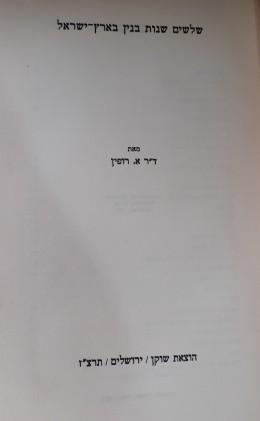 שלשים שנות בנין בארץ-ישראל