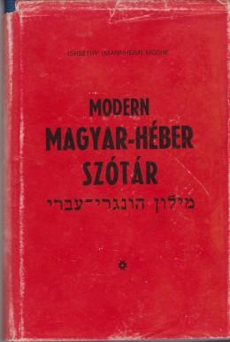 מילון הונגרי עברי / משה אישביתי