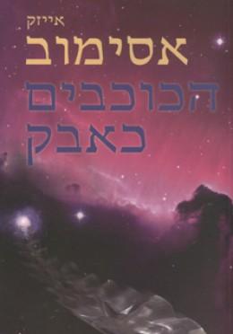 הכוכבים כאבק (מהדורה מחודשת)