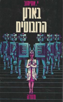 בארץ הרובוטים