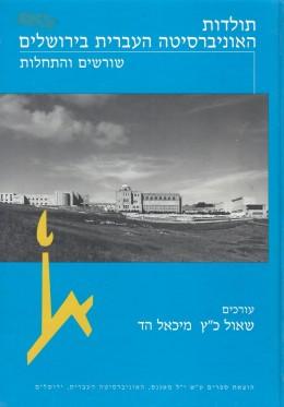 תולדות האוניברסיטה העברית בירושלים - שורשים והתחלות