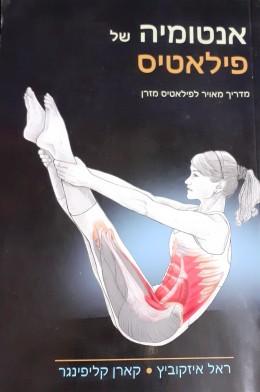 אנטומיה של פילאטיס מדריך מאויר לפילאטיס מזרן