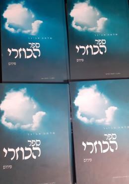 ספר הכוזרי פירוש סט מלא א- ד 4 כרכים