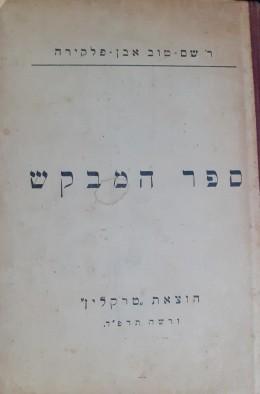 ספר המבקש