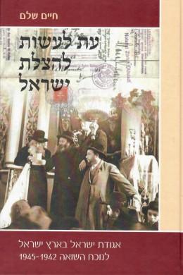 עת לעשות להצלת ישראל - אגודת ישראל בארץ ישראל לנוכח השואה (חדש לגמרי!)