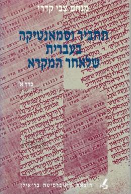 תחביר וסמאנטיקה בעברית שלאחר המקרא א+ב / 1995