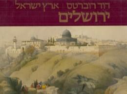 ארץ ישראל - כרך א' - ירושלים