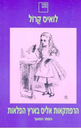 הרפתקאות אליס בארץ הפלאות (הספר המוער)