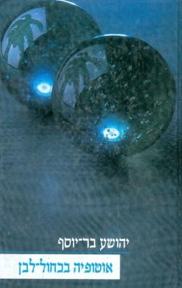 אוטופיה בכחול לבן