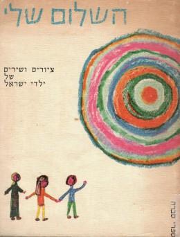 השלום שלי; ציורים ושירים של ילדי ישראל