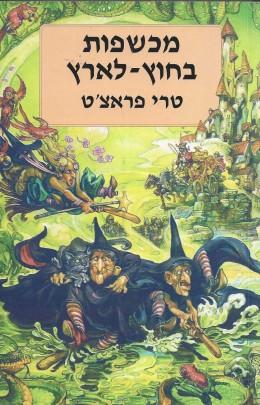 מכשפות בחוץ-לארץ
