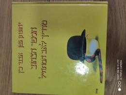 הספר הצהוב