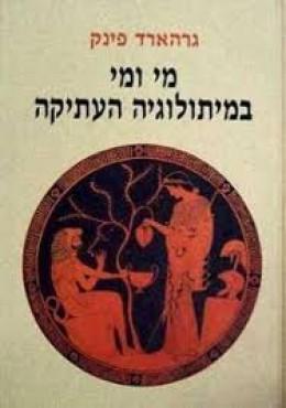 מי ומה במיתולוגיה היוונית