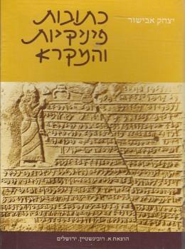 כתובות פיניקיות והמקרא / כרכים א-ב.