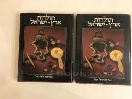 תולדות ארץ ישראל א-ב