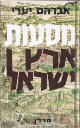מסעות ארץ ישראל א-ב