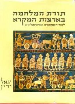 תולדות המלחמה בארצות המקרא