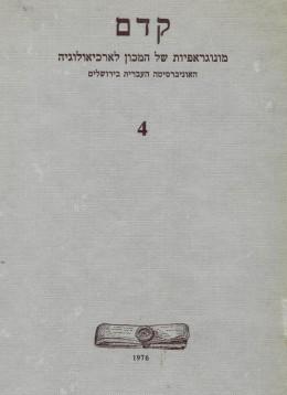 קדם 4 - בולות וחותמות מתוך ארכיון ממלכתי מימי שיבת ציון
