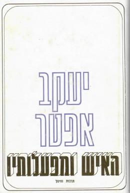 יעקב אפטר - האיש ומפעלותיו