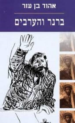 ברנר והערבים