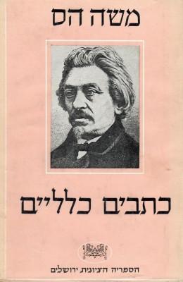 כתבים כלליים - ספר שני