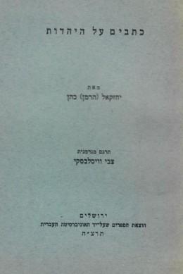 כתבים על היהדות