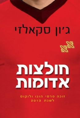 חולצות אדומות
