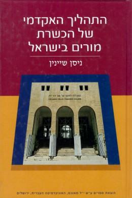 התהליך האקדמי של הכשרת מורים בישראל (חדש לגמרי!)
