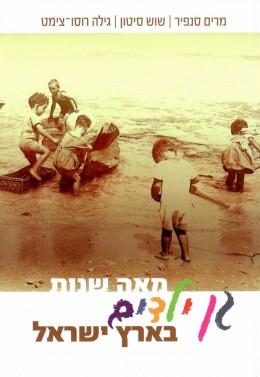 מאה שנות גן ילדים בארץ ישראל (חדש לגמרי!)