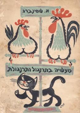 מעשיה בתרנגול ותרנגולת