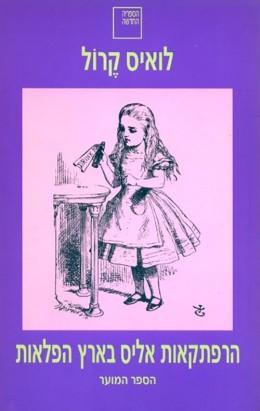 הרפתקאות אליס בארץ הפלאות - הספר המוער