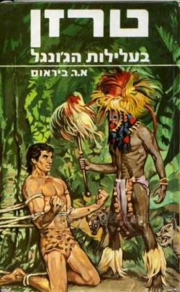 טרזן בעלילות הג'ונגל