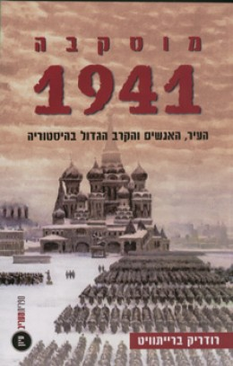 מוסקבה 1941